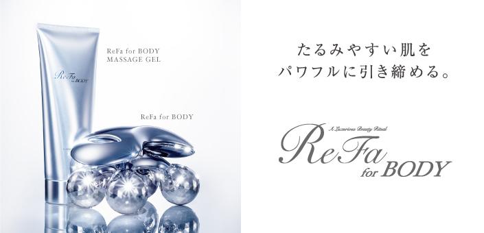 ReFa BODY
