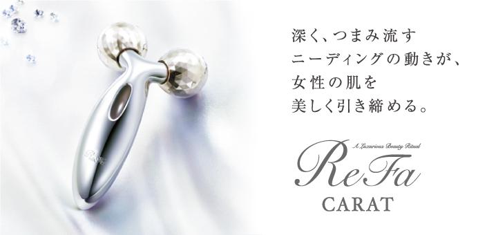 ReFa CARAT
