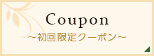 Coupon ~初回限定クーポン~
