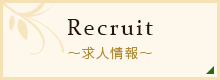 Recruit ~求人情報~